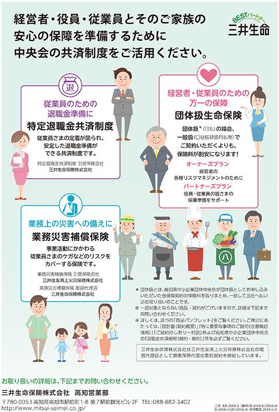 中央会HP掲載データ(三井生命)