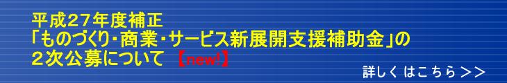 banner-monodukuri2016-2-start