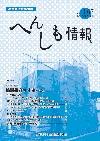 へんしも情報第167号:2015年2月