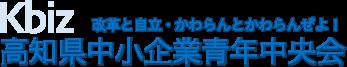 高知県中小企業青年中央会
