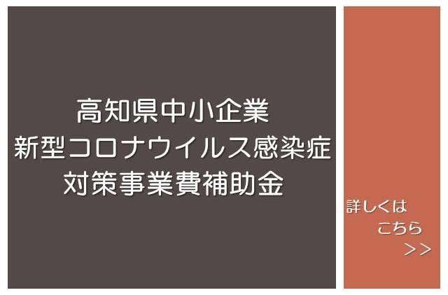 高知 県 コロナ 感染 者 最新